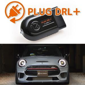 PULG CONCEPT プラグコンセプト   PULG DRL + for MINI ( BMW ) F54 F55 F56 F57 F60 プラグ DRL デイライト PL3-DRL-M001 goldrush-store