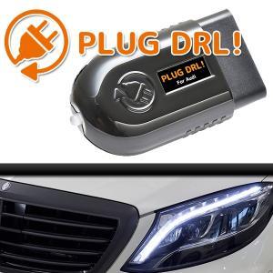PULG CONCEPT プラグコンセプト    PULG DRL ! ベンツ  PL3-DRL-MB01 CLS S AMG M W212 222 プラグ DRL デイライト goldrush-store