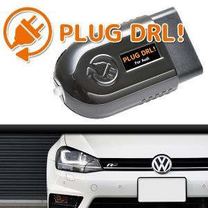 PULG CONCEPT プラグコンセプト  | PULG DRL !  プラグ DRL デイライト | VW フォルクスワーゲン PL3-DRL-V001 ポロ ビートル Golf ゴルフ パサート トゥワレグ|goldrush-store