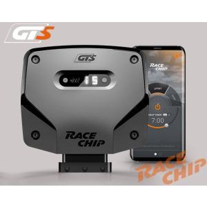 Racechip サブコン 日本代理店 レースチップ GTS Connect BMW 4シリーズ 420i F32/F33/F36 DBA-4D20 ( B48B20A ) 184PS/270Nm (+52PS +79Nm)|goldrush-store
