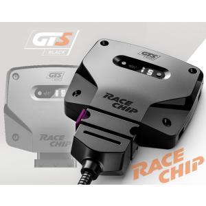 カー用品通販GoldRush - GTS Black(RaceChip)|Yahoo!ショッピング