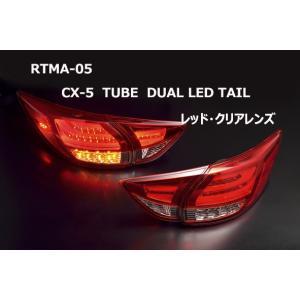 クリアワールド CX-5 チューブフル LEDテール レッド クリアレンズ|goldrush-store