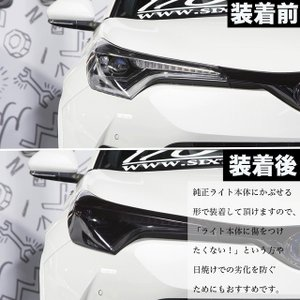 シックスセンス C-HR ( CHR ) ヘッドライトカバー ライトスモーク 標準 ※MOP LEDヘッドライト仕様|goldrush-store