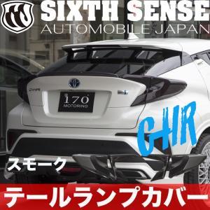 シックスセンス C-HR ( CHR ) テールランプカバー スモーク  ※MOP LEDウインカー仕様|goldrush-store