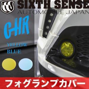 シックスセンス C-HR ( CHR ) フォグランプカバー ブルー|goldrush-store