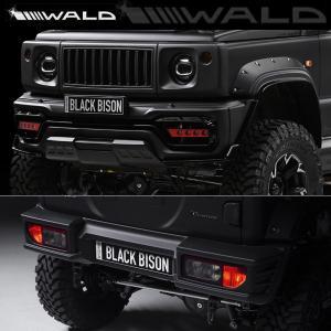 WALD ヴァルド ジムニー シエラ H30.8〜 フロント / リア バンパー + オーバーフェンダー FRP製 未塗装 3Pキット (SPORTS LINE BLACK BISON EDITION)|goldrush-store