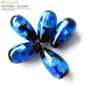 ホタルガラス 粒売り ビーズ しずく型 ドロップ 約15 x 8mm とんぼ石 沖縄で大人気のお土産