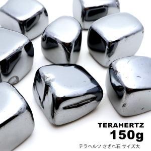 テラヘルツ鉱石 さざれ石 サイズ大 150g 高純度 ポリッシュ研磨 パワーストーン クリックポスト...