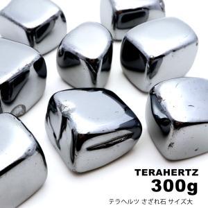 テラヘルツ鉱石 さざれ石 サイズ大 300g 高純度 ポリッシュ研磨 パワーストーン クリックポスト...