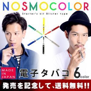 日本製電子タバコ「Nosmo」 ブリスターパッケージ