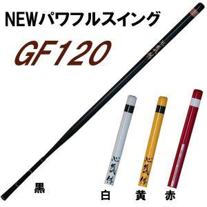 NEW パワフルスイング GF120 |golf-atlas