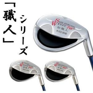 職人シリーズ 高機能ウェッジ 〜寄せワン&バンカー一発脱出〜 |golf-atlas