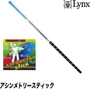 Lynx リンクス アシンメトリースティック スイング練習機  |golf-atlas