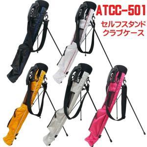 ATCC-501 セルフスタンド クラブケース (ラウンド用ホルダーバッグ)|golf-atlas