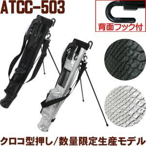 ATCC-503 セルフスタンド クロコ型押し クラブケース 【背面フック付き】(ワニ柄合皮レザー)|golf-atlas