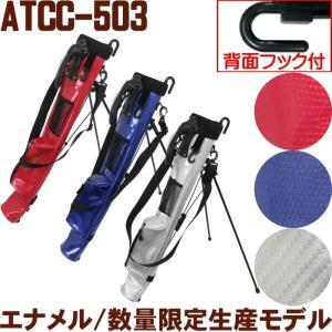 ATCC-503 セルフスタンド エナメル クラブケース  【背面フック付き】 |golf-atlas