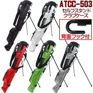 【背面フック付きモデル】 ATCC-503 セルフスタンド クラブケース (ラウンド用ホルダーバッグ)