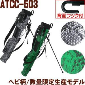 ATCC-503 セルフスタンド ヘビ柄 クラブケース  【背面フック付き】(スネーク柄/パイソン柄合皮レザー)|golf-atlas