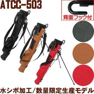 ATCC-503 セルフスタンド 水シボ加工 クラブケース  【背面フック付き】(エピ調合皮レザー) |golf-atlas