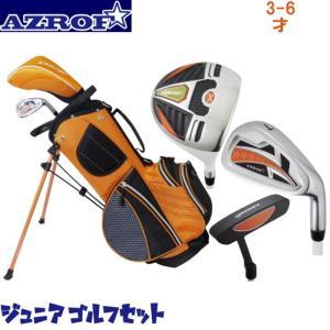 AZROF アズロフ ジュニア用ゴルフセット (3-6才用)オレンジ 身長90-110cm |golf-atlas
