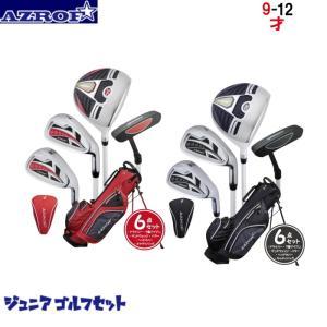 AZROF アズロフ ジュニア用ゴルフセット(9-12才用)身長130-150cm |golf-atlas
