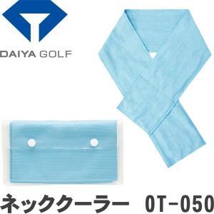 【メール便250円発送可】 DAIYA ダイヤ ネッククーラー OT-050 首すじ/冷感/抗菌防臭     |golf-atlas