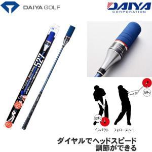 DAIYA ダイヤスイング527 TR-527 スイング練習機 |golf-atlas