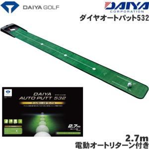DAIYA ダイヤ オートパット532 TR-532 オートリターン機能付 2.7m パターマット|golf-atlas