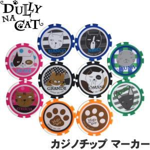 【郵便発送選択で送料無料!!】 DULLY NA CAT ダリーナキャット カジノチップ マーカー   |golf-atlas