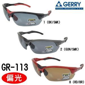 GERRY  ジェリー 偏光UV スポーツサングラス GR-113