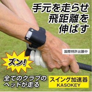 KASOKEY カソッキー スイング加速器 スイング練習器具 飛距離アップ練習機   |golf-atlas
