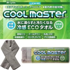 【メール便250円発送可】 Lynx リンクス COOL MASTER エコタオル 冷感タオル(抗菌防臭タイプ) LXCM-002     |golf-atlas