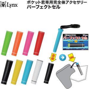 【メール便250円発送可】 Lynx リンクス  パーフェクトセル  (ポケット君専用完全体アクセサリー) golf-atlas