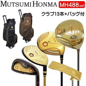 MUTSUMI HONMA ムツミ ホンマ プレミアム MH488/MH708/MH282 クラブ 13本組セット (DR,3W,5W,U5,5I-PW,AW,SW,PT) キャディバッグ付 (488ccヘッド/本間睦) golf-atlas