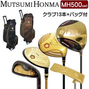 MUTSUMI HONMA ムツミ ホンマ プレミアム MH500/MH708/MH282 クラブ 13本組セット (DR,3W,5W,U5,5I-PW,AW,SW,PT) キャディバッグ付 (500ccヘッド/本間睦) golf-atlas