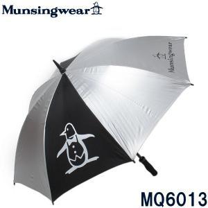 マンシングウェア MQ6013 UVアンブレラ 全天候傘  |golf-atlas