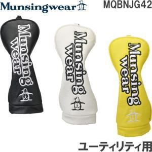 Munsingwear マンシングウェア MQBNJG42 ユーティリティ用ヘッドカバー   |golf-atlas