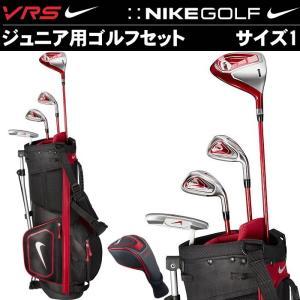 NIKE ナイキ VR_S ジュニア用ゴルフセット サイズ1 (身長〜132cm用)日本仕様モデル|golf-atlas