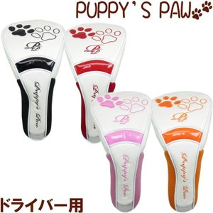 PUPPY'S PAW 仔犬の肉球 ヘッドカバー ドライバー用 460cc対応(マグネット開閉タイプ)|golf-atlas