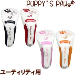PUPPY'S PAW 仔犬の肉球 ヘッドカバー ユーティリティ用 (マグネット開閉タイプ)|golf-atlas
