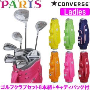 PARIS×CONVERSE レディース ゴルフクラブセット8本組+キャディバッグ付 (パリス×コンバース  コラボモデルセット) golf-atlas