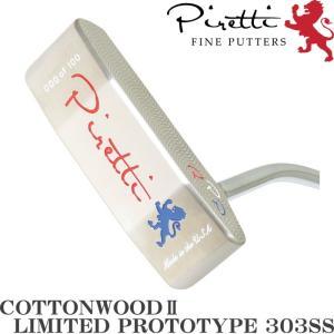 Piretti ピレッティ コットンウッド 2 リミテッド プロトタイプ 303SS パター (Cottonwood II Limited Prototype Classic 303SS)  |golf-atlas