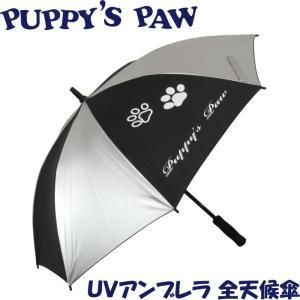 PUPPY'S PAW 仔犬の肉球 UVアンブレラ 全天候傘|golf-atlas