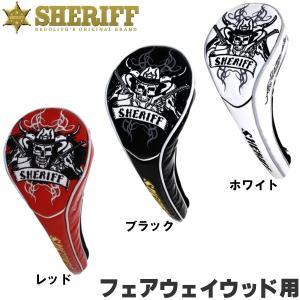 SHERIFF シェリフ スカルシリーズ SFS-002  フェアウェイウッド用ヘッドカバー  |golf-atlas
