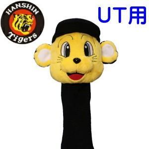阪神タイガース トラッキー ユーティリティ用 ヘッドカバー WHC1705 |golf-atlas