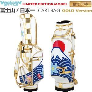 WINWIN STYLE ウィンウィンスタイル 富士山/日本一  カートバッグ/キャディバッグ 9型  GOLD VERSION 【限定50本生産モデル】|golf-atlas