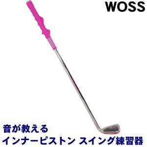 WOSS ウォズ インナーピストン スイング練習器 【練習用品 グリップ矯正 男女兼用】    |golf-atlas