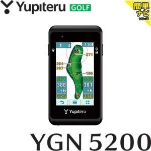 ユピテル YUPITERU GOLF ゴルフナビ  YGN5200  【進化を遂げた操作いらずの簡単ナビ】|golf-atlas