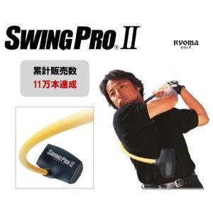 RYOMA GOLF(リョーマゴルフ) SWING PRO II スイングプロ2 素振り用スイング練習器 屋外用モデル
