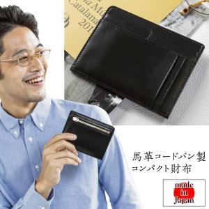 コードバン コンパクト財布 日本製 馬革 小銭入れ 札入れ 薄型 財布 ウォレット ブラック レザー ホースレザーの商品画像 ナビ